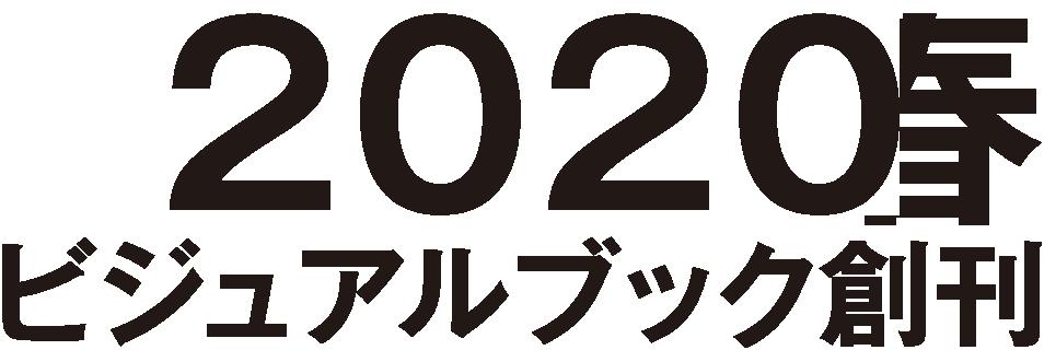 2020年2月 ビジュアルブック創刊
